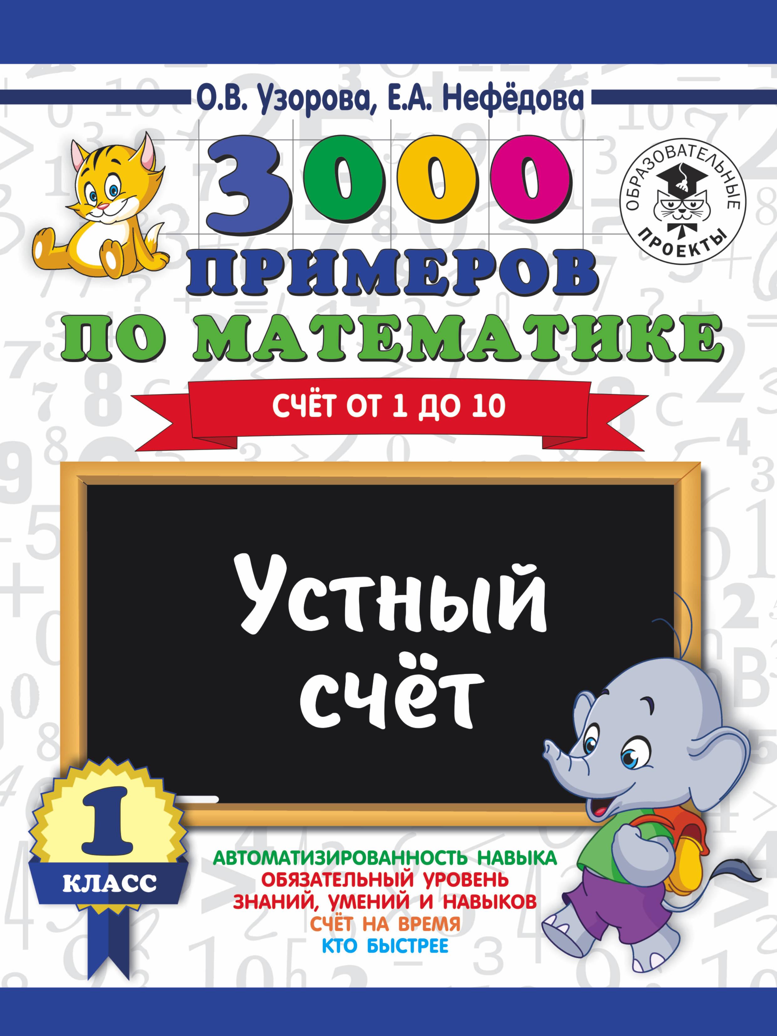 О. В. Узорова, Е. А. Нефедова 3000 примеров по математике. 1 класс. Устный счет. Счет от 1 до 10 о в узорова 3000 примеров по математике устный счет логические примеры 3 класс