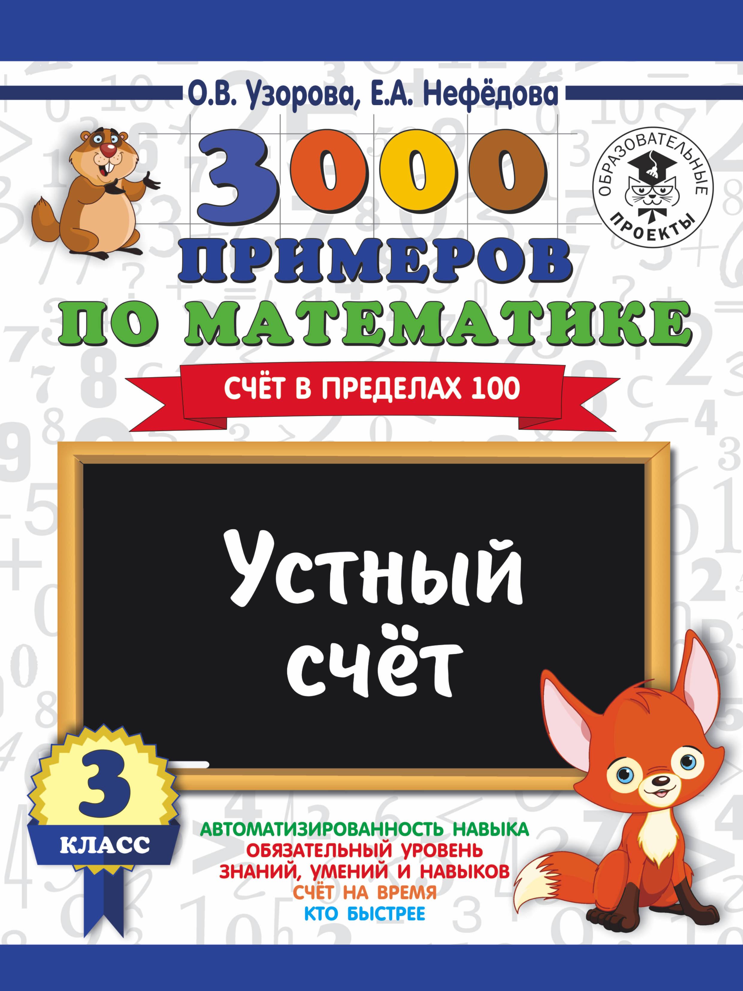 О. В. Узорова, Е. А. Нефедова 3000 примеров по математике. 3 класс. Устный счет. Счет в пределах 100 о в узорова 3000 примеров по математике устный счет логические примеры 3 класс