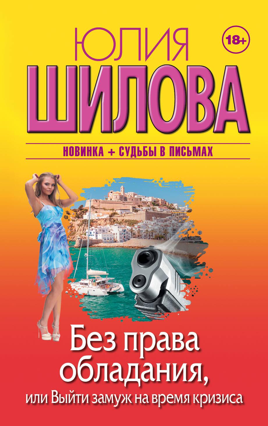 Юлия Шилова Без права обладания, или Выйду замуж на время кризиса