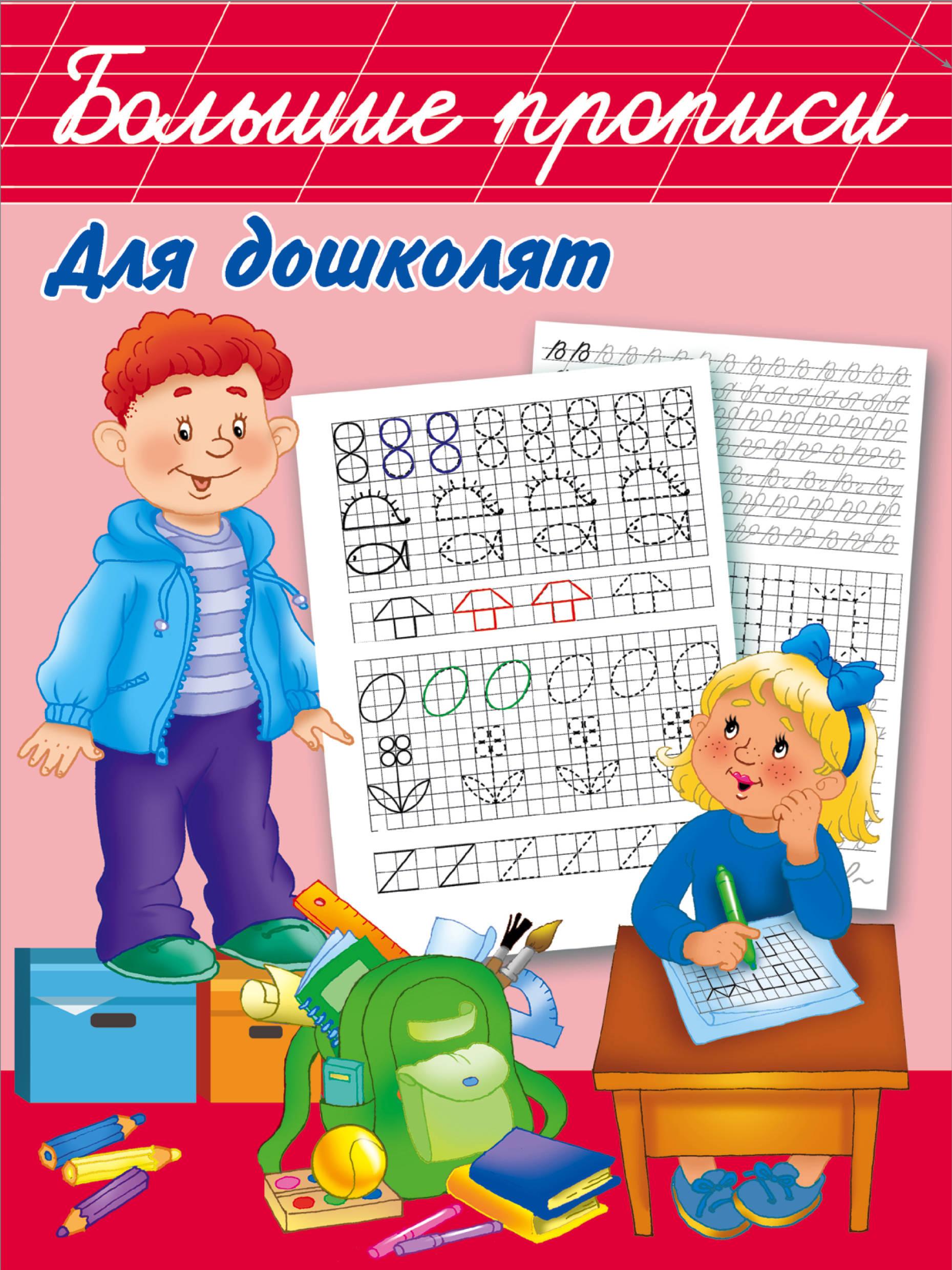 В. Г. Дмитриева Большие прописи для дошколят в г дмитриева большие прописи для дошколят уцененный товар 3