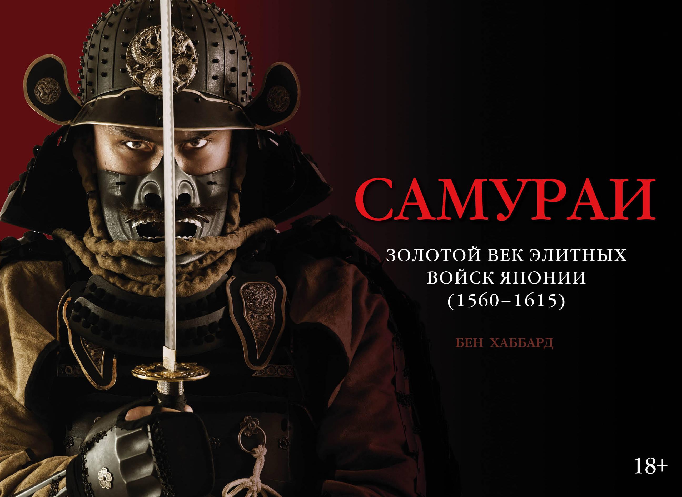 Хаббард Бен Самураи. Золотой век элитных войск Японии (1560-1615) хаббард б самураи золотой век элитных войск японии 1560 1615