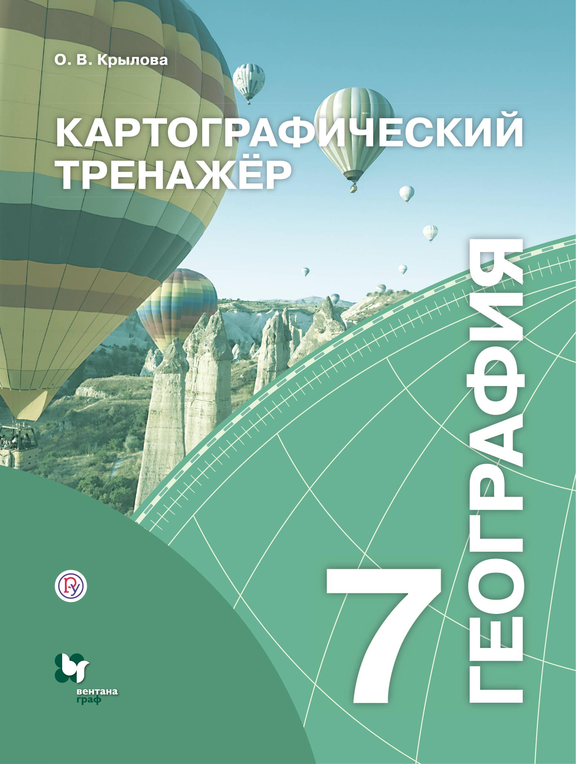 О. В. Крылова География. 7 класс. Картографический тренажер