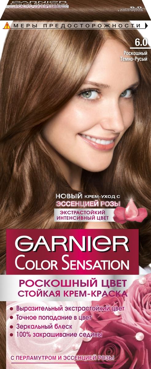 Garnier Стойкая крем-краска для волос Color Sensation, Роскошь цвета, оттенок 6.0, Роскошный темно-русый garnier краска для волос color sensation 8 1 роскошный северный русый
