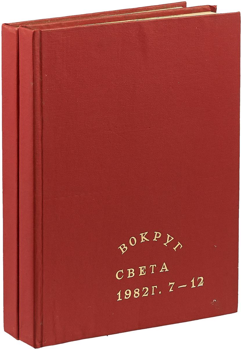 Журнал Вокруг света. Годовой комплект. 1982 год (2 конволюта из 12 журналов) журнал советское фото полный годовой комплект за 1988 год комплект из 2 книг