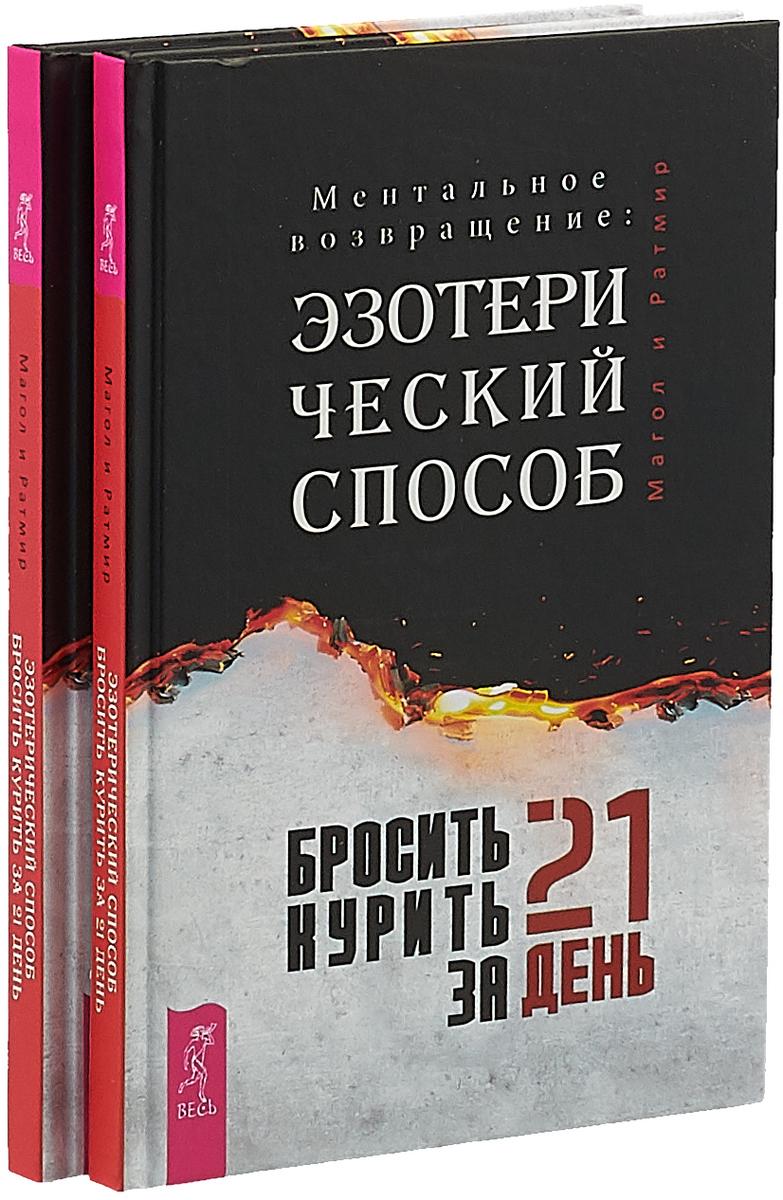 Бросить курить за 21 день (комплект из 2-х книг)