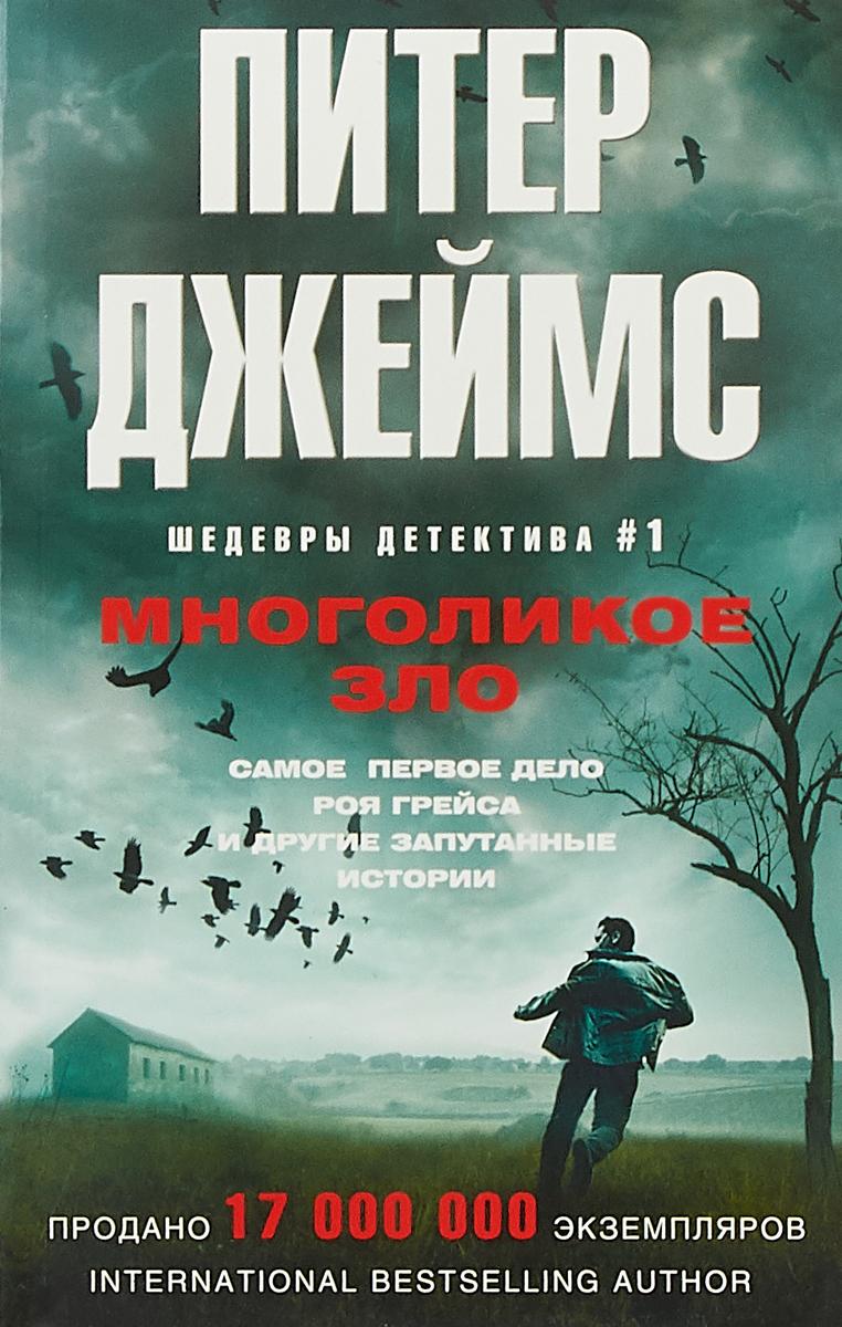 Питер Джеймс Многоликое зло платова в зло и расплата комплект из 3 книг