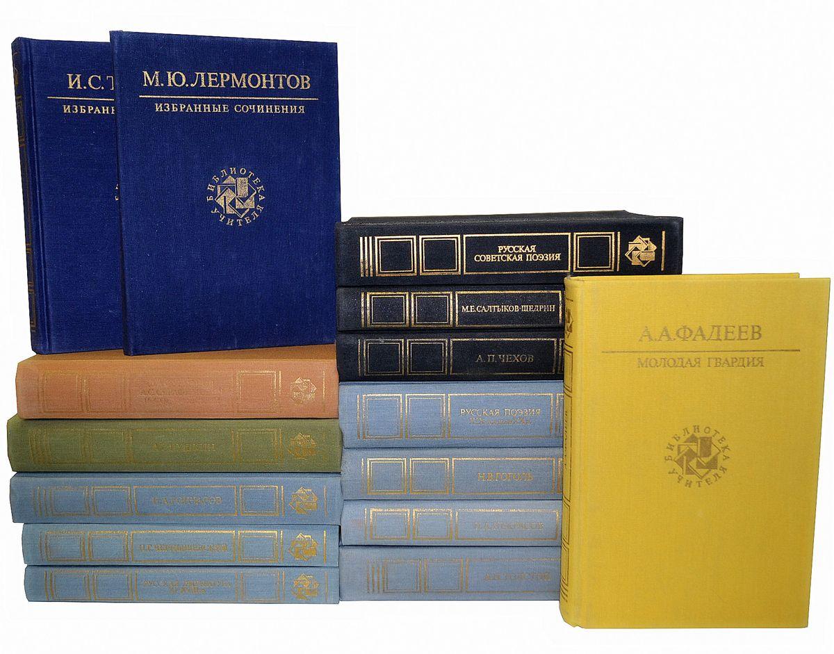 Серия Библиотека учителя (комплект из 15 книг) серия библиотека русского фольклора комплект из 7 книг