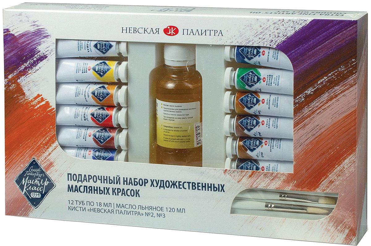 Невская палитра Краска масляная Мастер-класс 12 цветов с льняным маслом и кистями мастер класс бармена