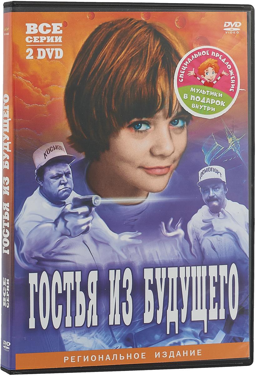 цены на Гостья из будущего: Серии 1-5 + Лиловый шар (3 DVD)  в интернет-магазинах