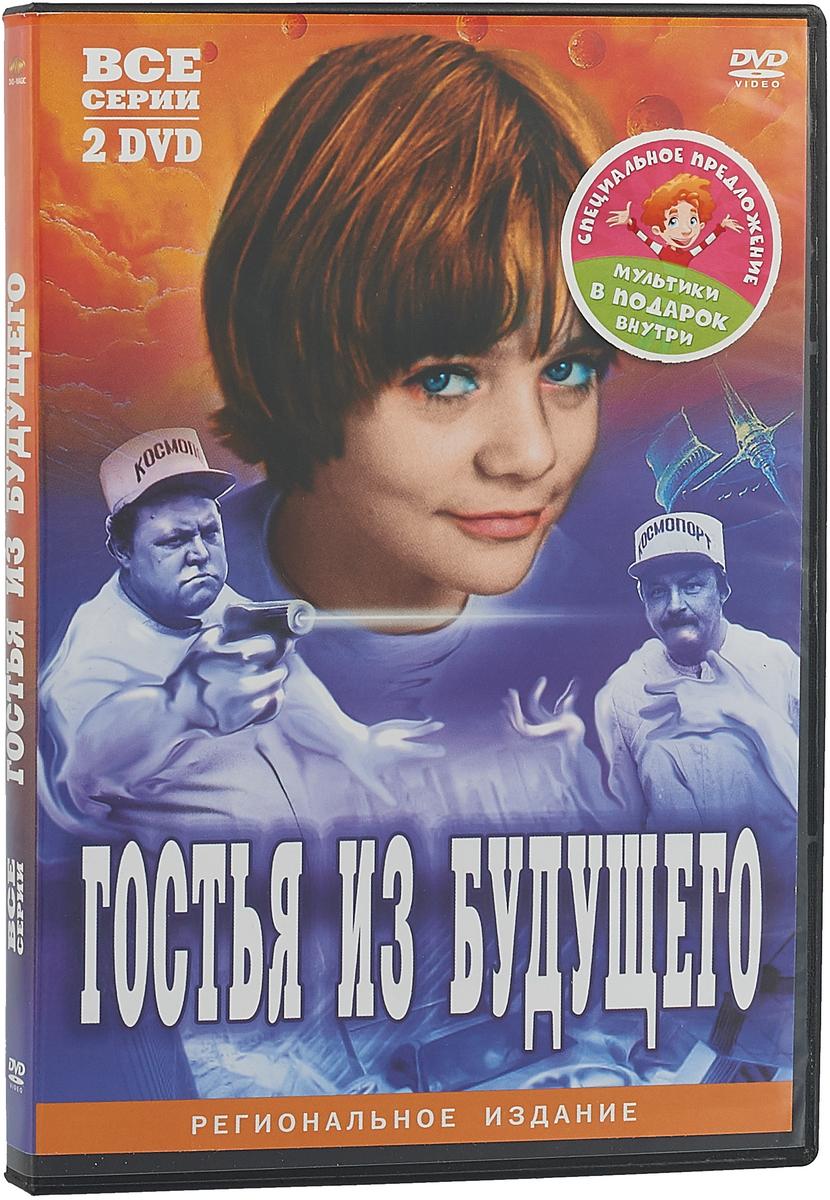 Гостья из будущего: Серии 1-5 + Тайна третьей планеты (х/ф + м-ф) (3 DVD) бойфренд из будущего dvd