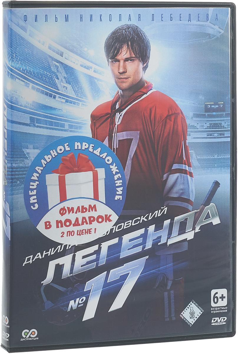 Валерий Харламов: Легенда №17 + ПОДАРОК: Дополнительное время (2 DVD)