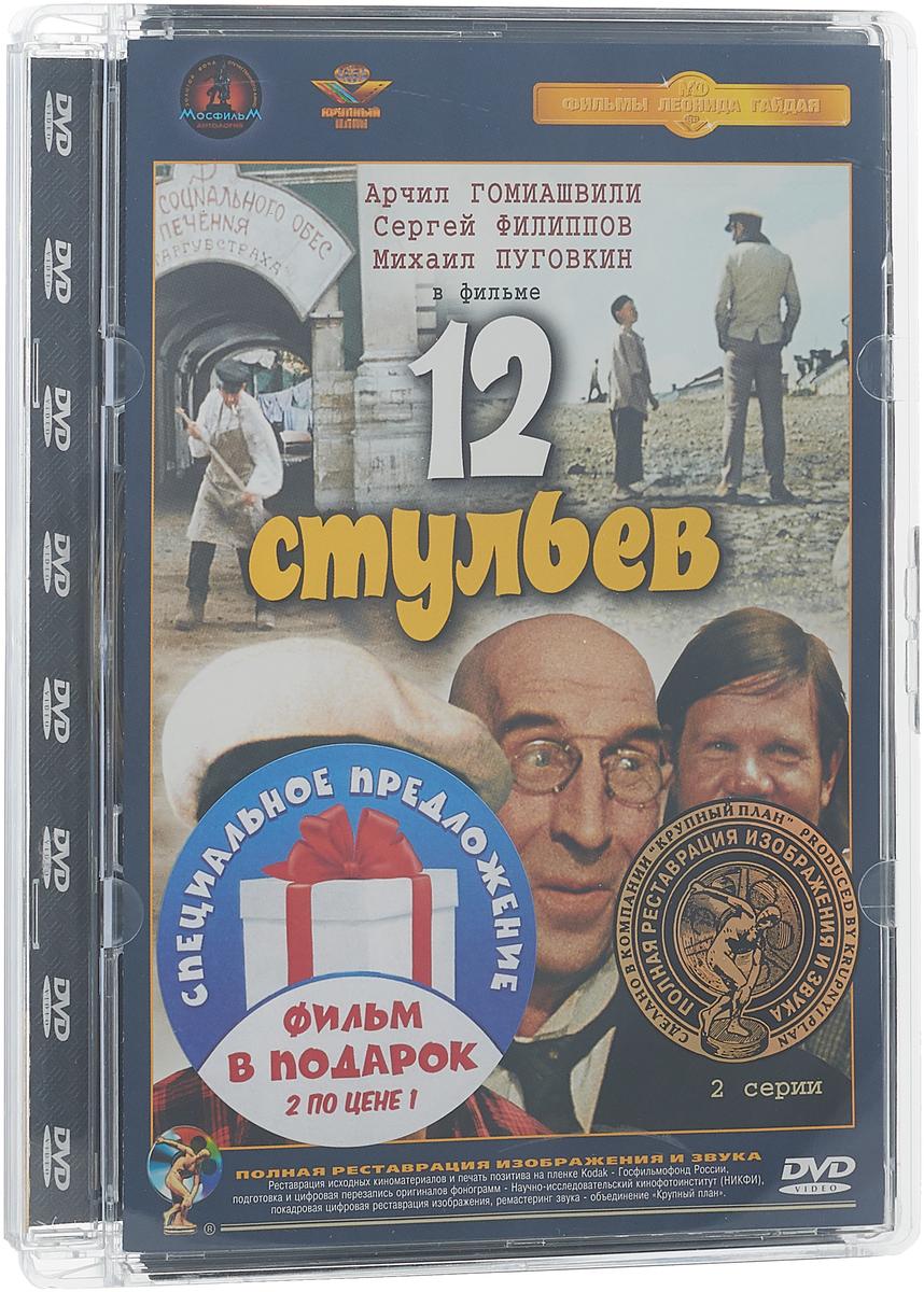 Двенадцать стульев / Золотой теленок (2 DVD) двенадцать стульев золотой теленок 6cdmp3