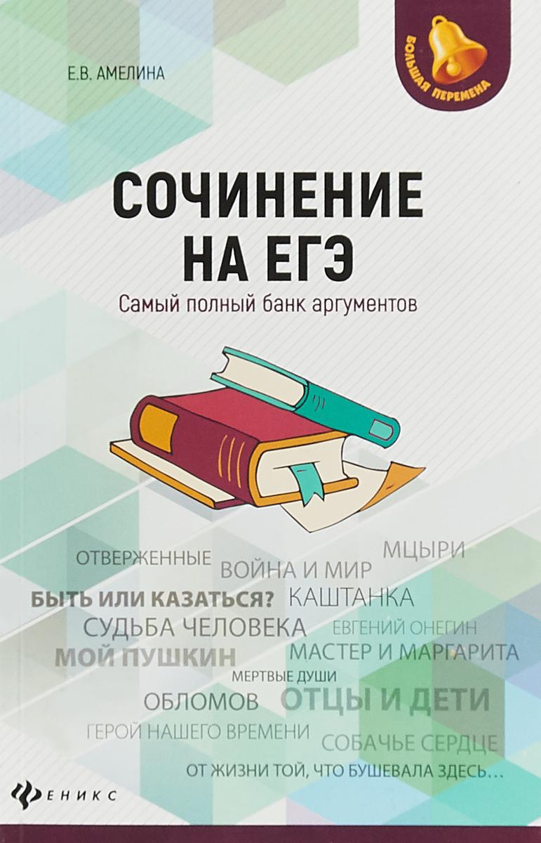 Банк литературных аргументов для эссе по обществознанию 9374