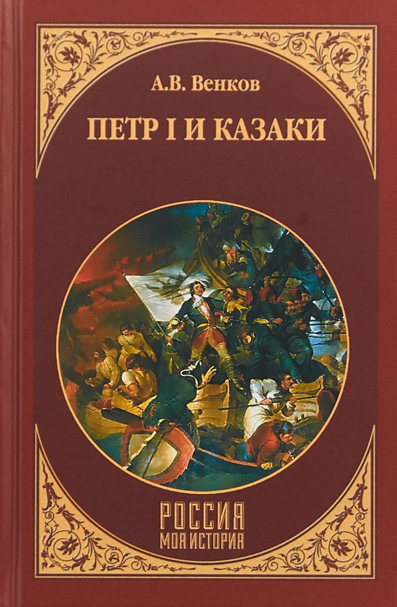 Андрей Венков Петр I и казаки