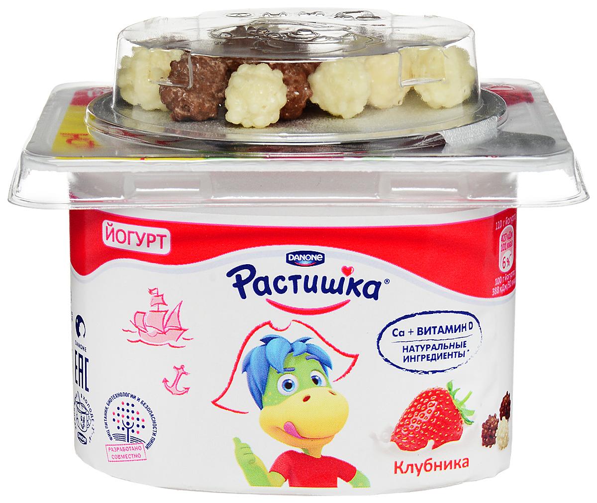 Йогурт Растишка Клубника со злаковым драже в шоколаде, 3%, 115 г122169Йогурт Растишка Клубника со злаковым драже в шоколаде рекомендуется для детей старше 3 лет. В продукте только натуральные ингредиенты плюс кальций и витамин D3, необходимые для здорового роста и развития малыша. Драже (топпер под крышечкой) сделаны из рисовой и пшеничной муки и покрыты сверху белым и молочным шоколадом. Необычный формат позволяет детям самим решать, смешивать йогурт с печеньем или есть отдельно.