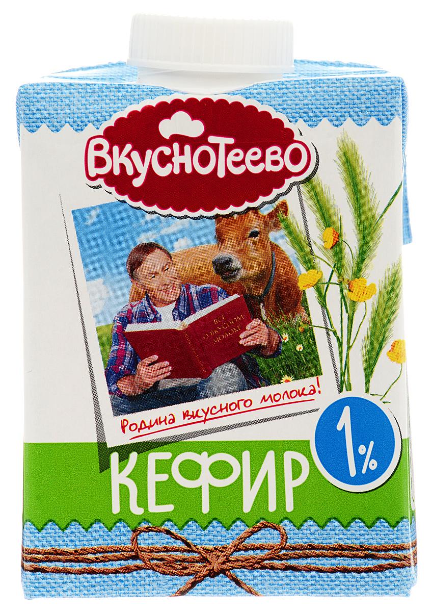 Вкуснотеево Кефир 1%, 500 г дмитриев владимир николаевич кефир лечебный напиток из коровьего молока