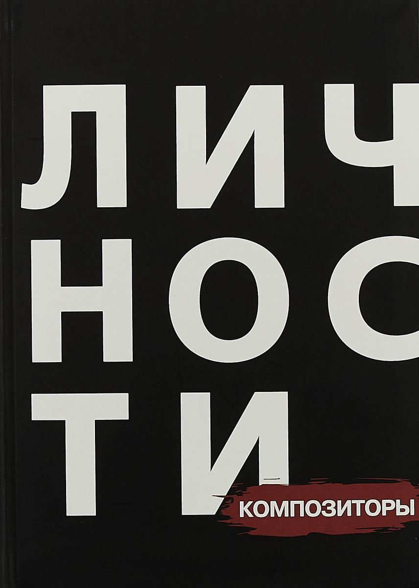 И. Долганова, Е. Бутакова, Д. Эртель Композиторы джоаккино антонио россини il mose in egitto