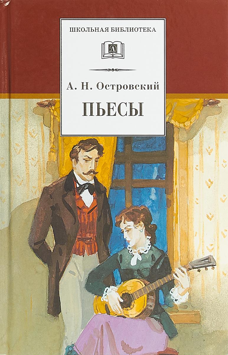А.Н. Островский Пьесы