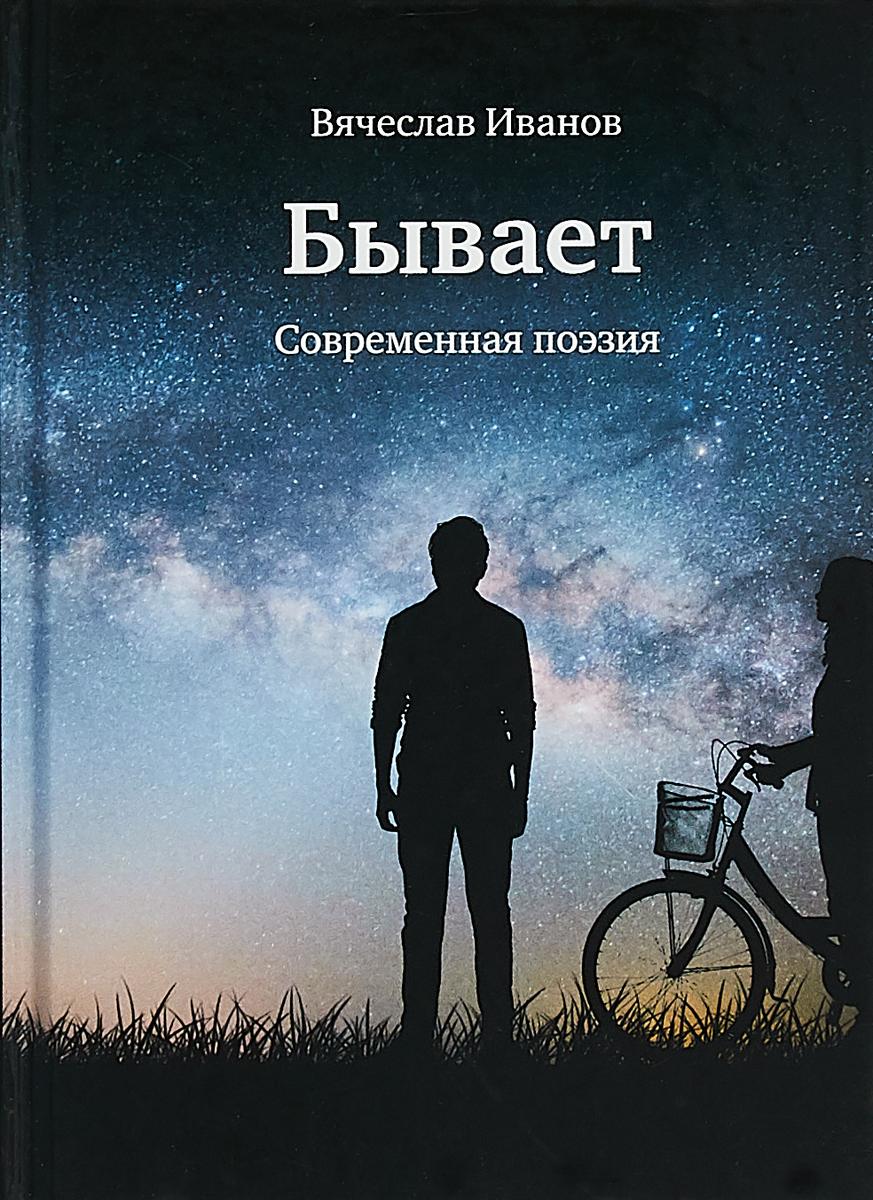 Бывает. Современная поэзия | Иванов Вячеслав Александрович