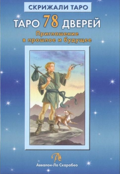 А. Лобанов, Т. Бородина Таро 78 дверей. Приглашение в прошлое и будущее