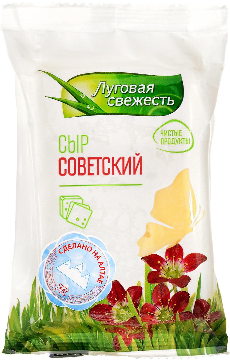 Луговая Свежесть Сыр Советский, 50%, 225 г
