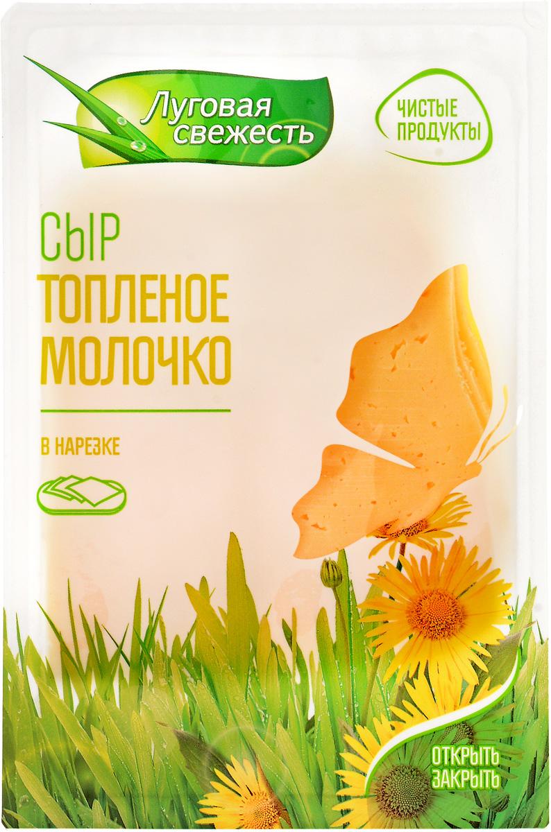 Луговая Свежесть Сыр Топленое молочко, 50%, нарезка, 125 г