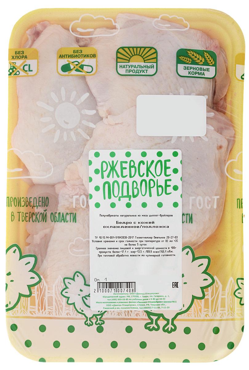 Ржевское Подворье Бедро цыпленка бройлера, 0,85 кг бедро цыпленка бройлера на кости с кожей мираторг 750 г