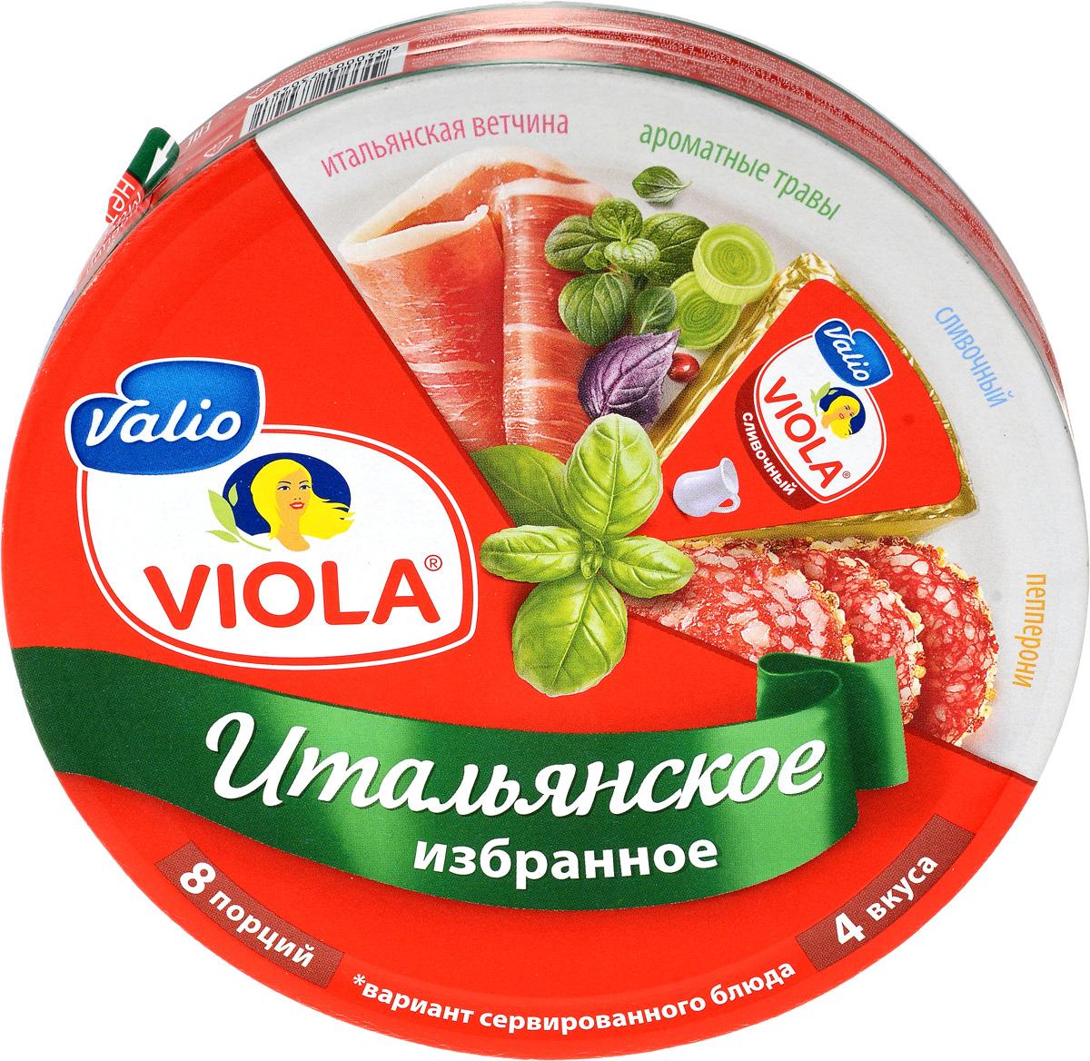 Valio Viola Сыр Итальянское избранное, ассорти, плавленый, 130 г алина александровна исаева александрович избранное