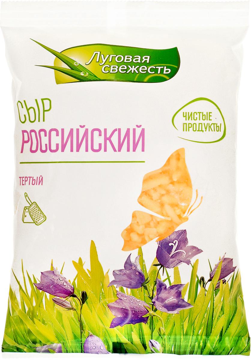 Луговая Свежесть Сыр Российский, 50%, тертый, 150 г луговая свежесть сыр голландский 45