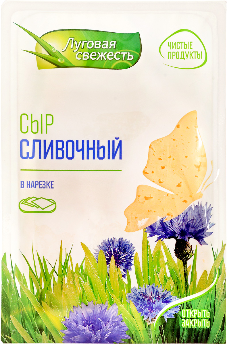 Луговая Свежесть Сыр Сливочный, 50%, нарезка, 125 г все мыши любят сыр