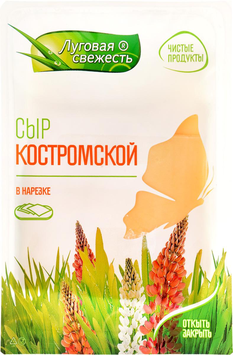 Луговая Свежесть Сыр Костромской, 45%, нарезка, 125 г луговая свежесть сыр голландский 45