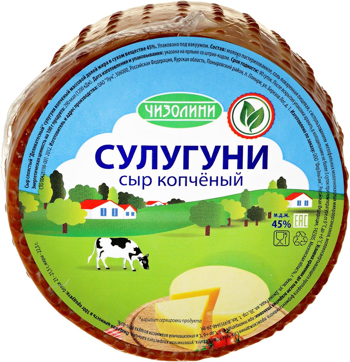 Чизолини Сыр Сулугуни, копченый, 250 г