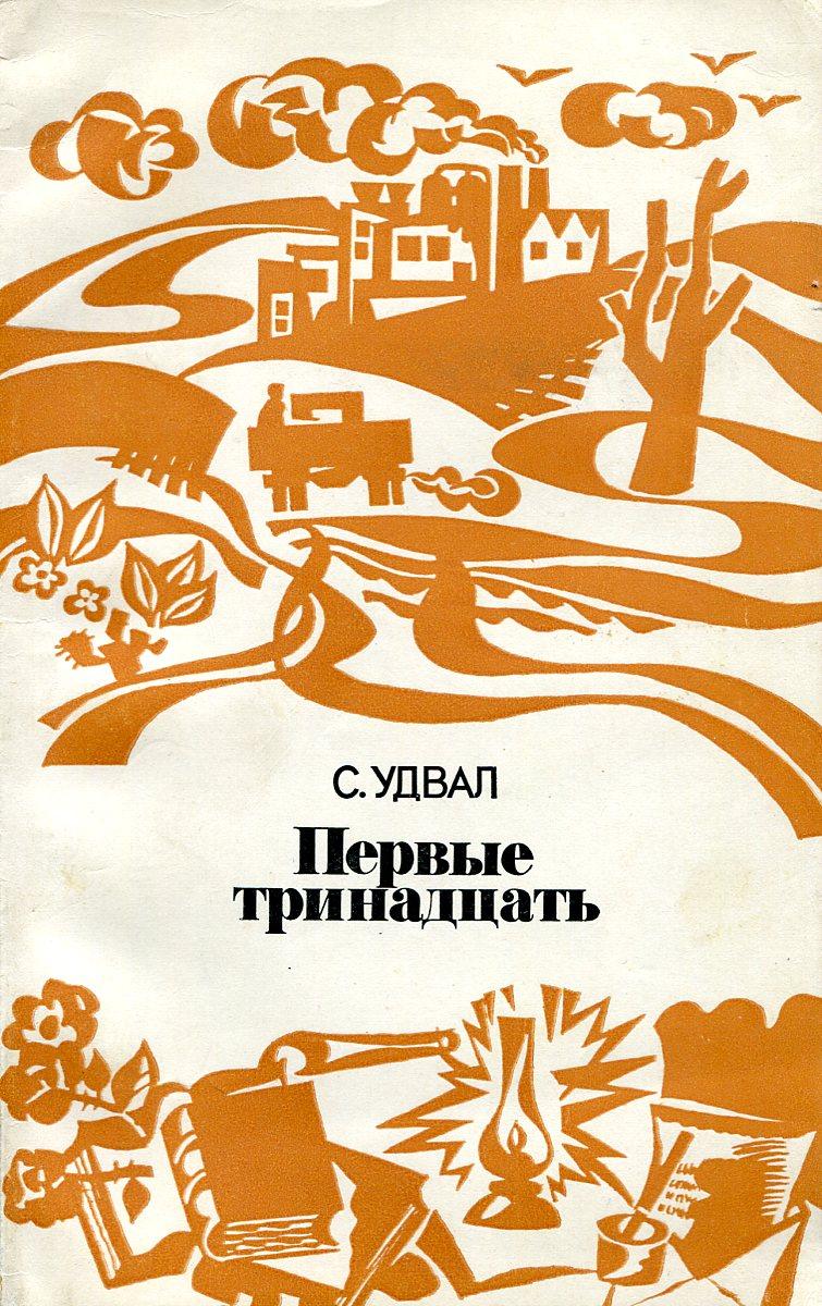 Фото - Удвал С. Первые тринадцать василенко с горюнова и сост тринадцать фантазий