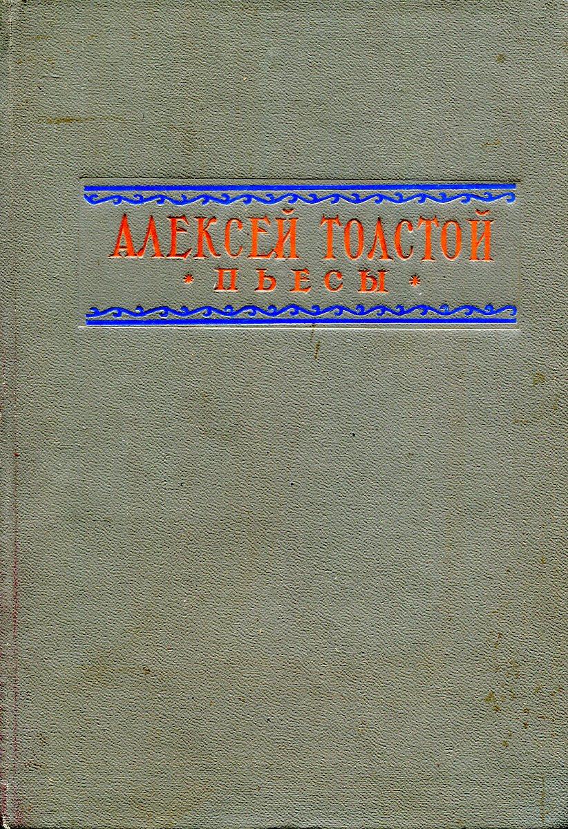 Толстой А. Алексей Толстой. Пьесы алексей толстой алексей толстой избранное