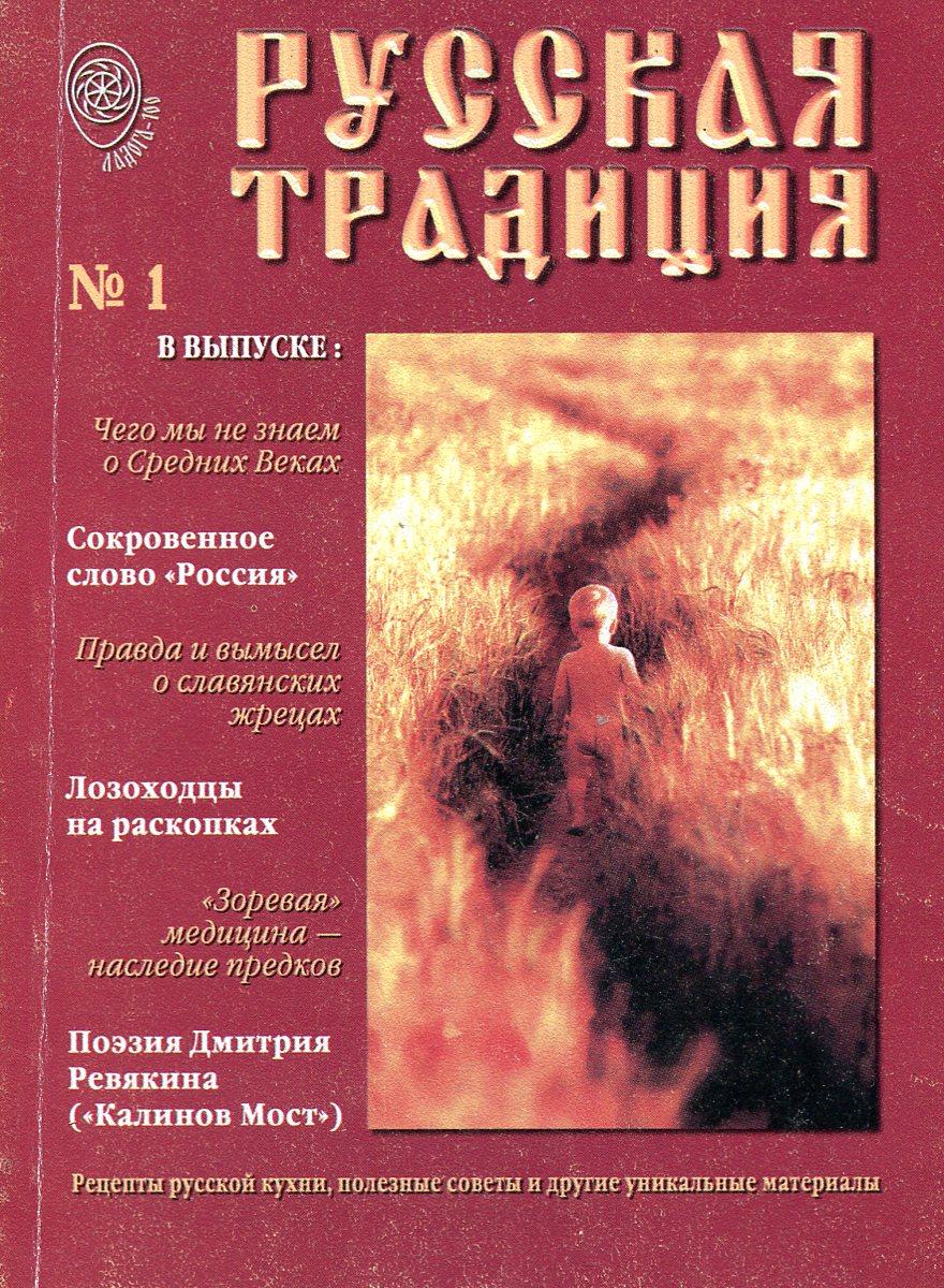 Русская традиция. Выпуск 1
