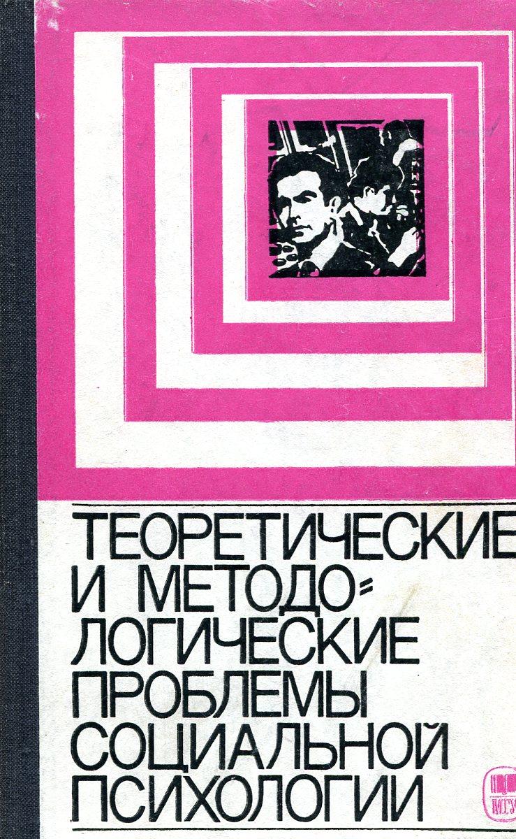 Теоретические и методологические проблемы социальной психологии