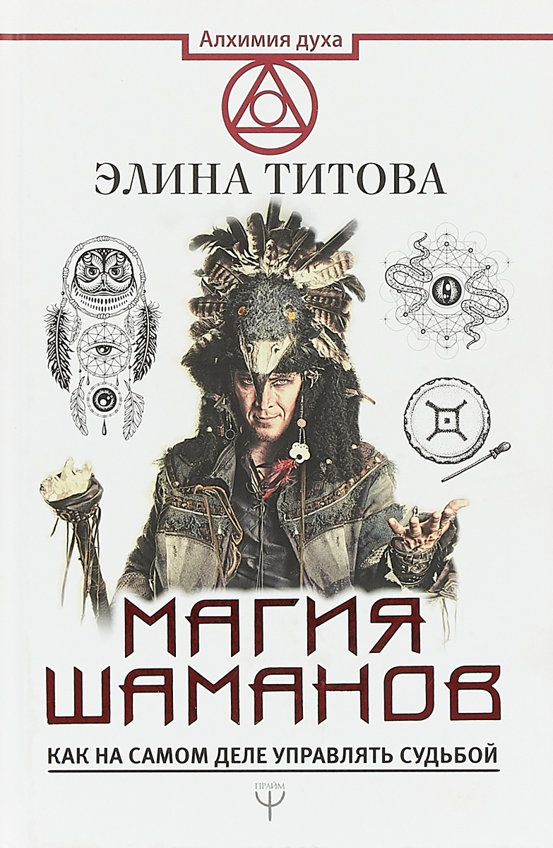 Элина Титова Магия шаманов. Как на самом деле управлять судьбой
