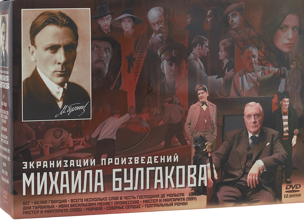 Экранизация произведений Михаила Булгакова (12 DVD) цена и фото