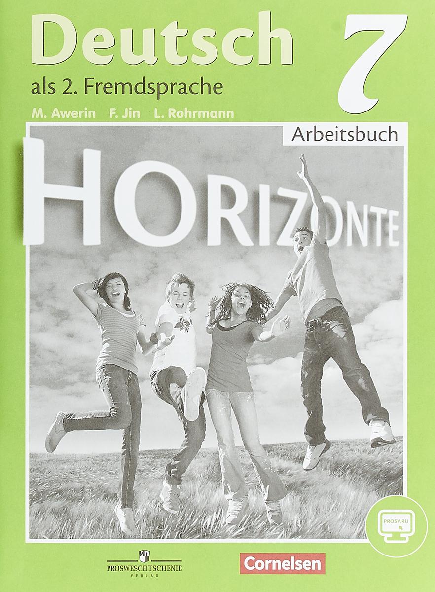 все цены на М. М. Аверин, Ф. Джин, Л. Рорман Deutsch als 2. Fremdsprache 7: Arbeitsbuch / Немецкий язык. Второй иностранный язык. 7 класс. Рабоча онлайн