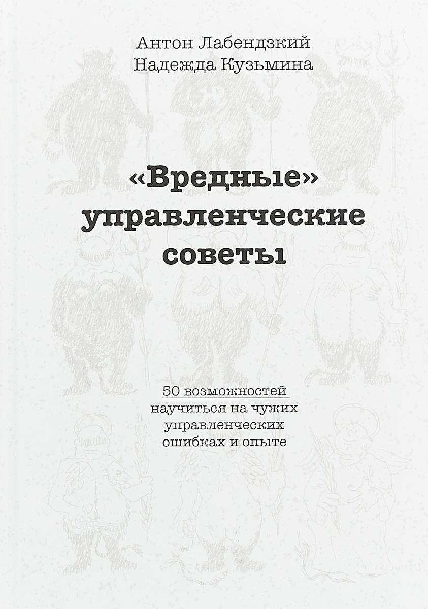 """Антон Лабендзкий, Надежда Кузьмина. """"Вредные"""" управленческие советы"""