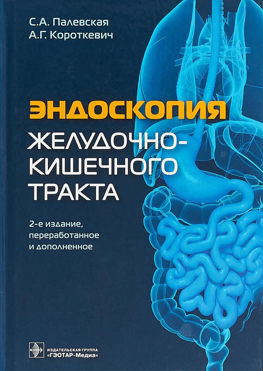 С.А.Палевская, А.Г.Короткевич Эндоскопия желудочно-кишечного тракта двинянинов л и физиология и патология желудочно кишечного тракта