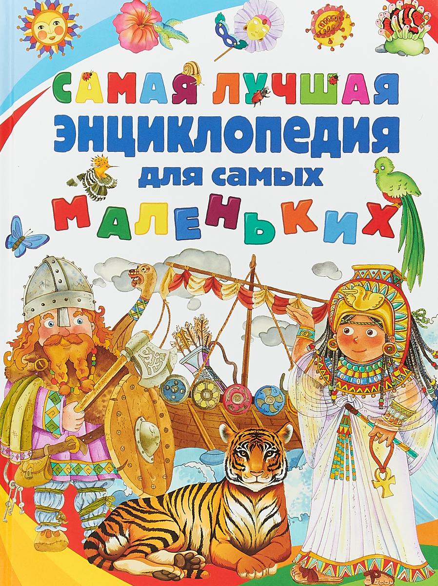 Э. Барсотти, А. Анселми Самая лучшая энциклопедия для самых маленьких