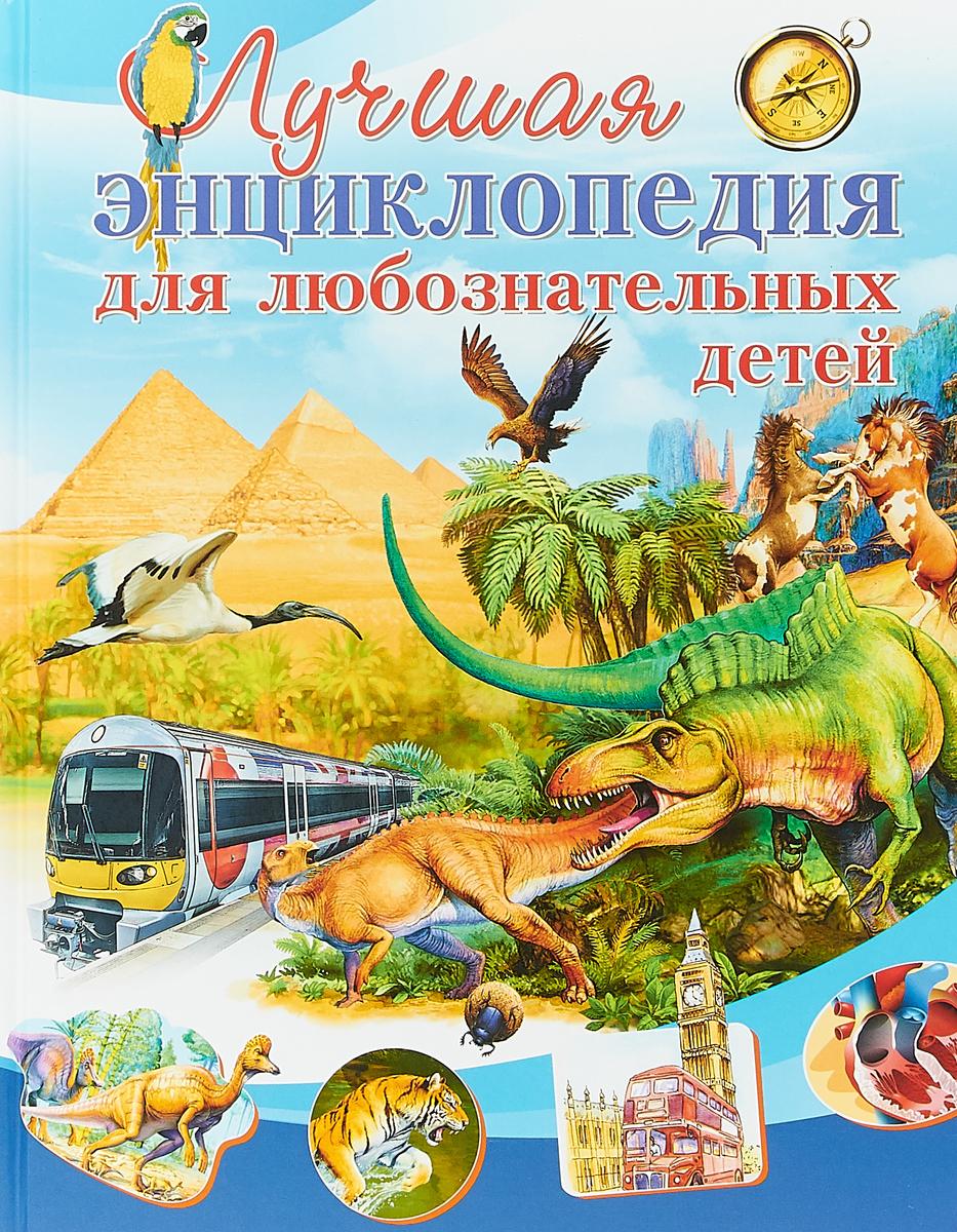 М. Любка, И. Леган, Б. Маевская Лучшая энциклопедия для любознательных детей