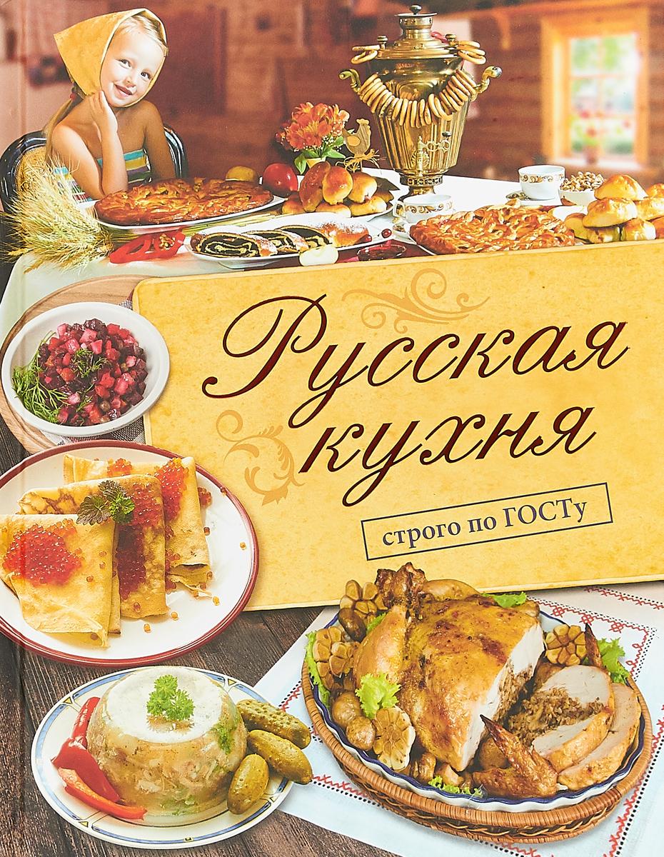 Виктор Большаков Русская кухня. Строго по ГОСТу