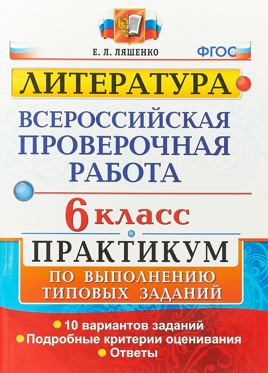 Е. Л. Ляшенко ВПР. Литература. 6 класс. Практикум по выполнению типовых заданий. 10 вариантов заданий