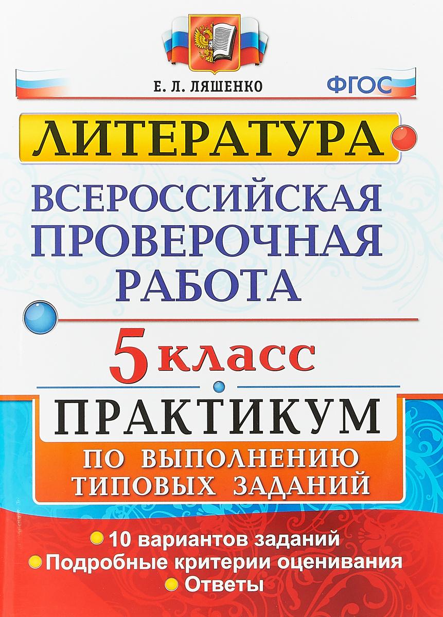 Е. Л. Ляшенко ВПР. 5 класс. Практикум по выполнению типовых заданий. 10 вариантов заданий