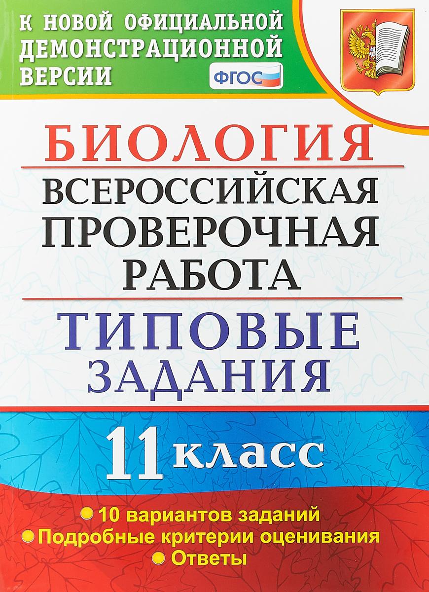 ВПР. Биология. 11 класс. Типовые задания | Мазяркина Татьяна Вячеславовна