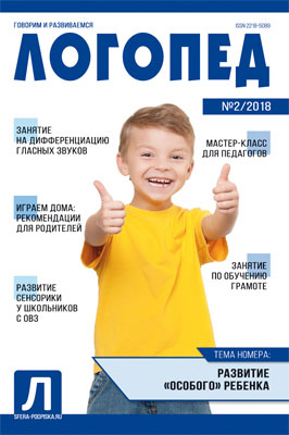 Логопед, №2, март 2018