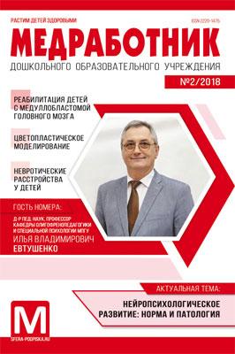 Медработник ДОУ, №2, март 2018 медработник дошкольного образовательного учреждения 3 2013