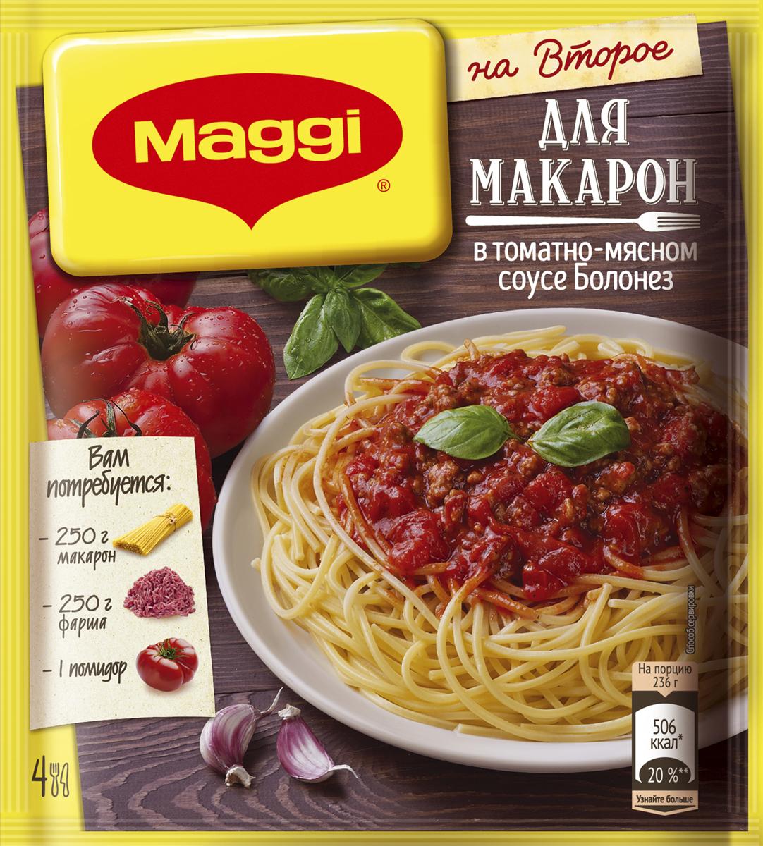 Maggi для макарон в томатно-мясном соусе Болонез, 30 г maggi на второе для сочных ребрышек барбекю 30 г
